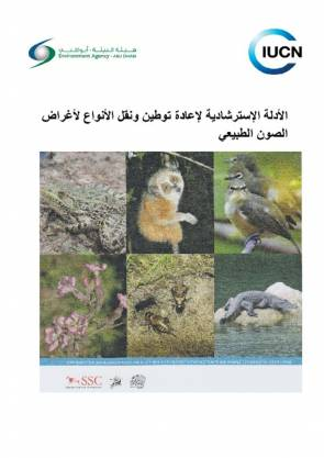Guidelines for Reintroductions and Other Conservation Translocations – Arabic