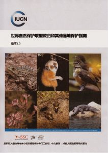 thumbnail of IUCN-Guidelines-for- Reintroductions-and-Other-Conservation- Translocations-Chinese-2017