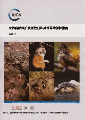 Guidelines for Reintroductions and Other Conservation Translocations – Chinese