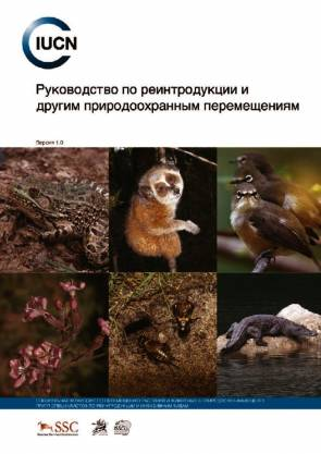 Guidelines for Reintroductions and Other Conservation Translocations – Russian