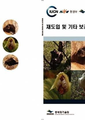 Guidelines for Reintroductions and Other Conservation Translocations – Korean