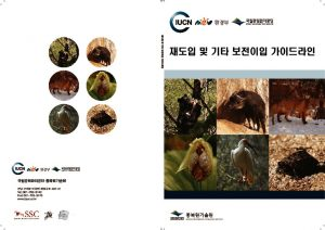 thumbnail of new guideline for re-introduction_korean version_d.h. jeong